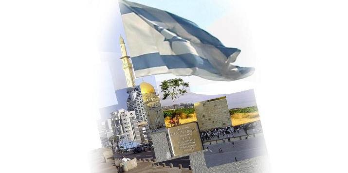 Sehnsucht nach Erlösung STAAT ISRAEL 2