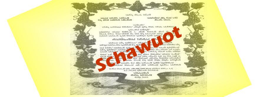 Schawuoth Kommentar und Lurianische Kabbalah