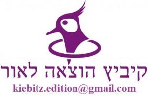 Logo Kiebitz Edition
